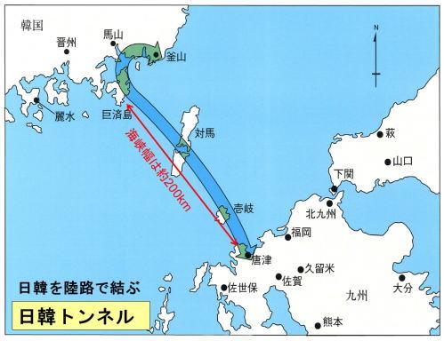 トンネル 日 韓 「竹中平蔵が日韓トンネルを推進している」のソース